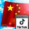 TikTokの危険性!世界が中国アプリを禁止する理由!!