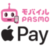 PASMOがアップルペイに対応!モバイルPASMOで使える機能!!