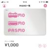 PASMOがiPhoneに対応!インストール、設定、チャージ、買い物してみた!!